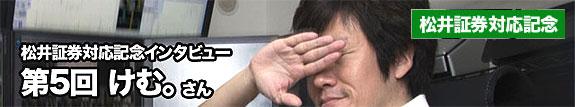 T++松井証券対応記念企画! 第5回けむ。さんインタビューアップされてます☆どうぞ!