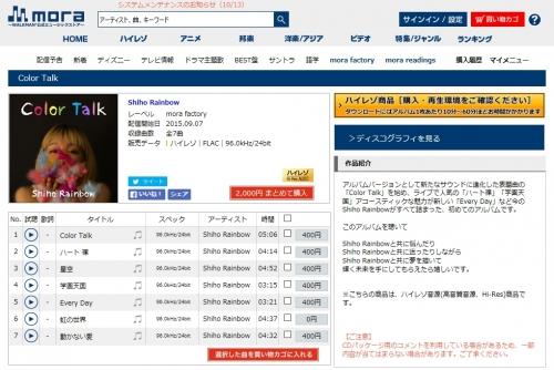 Color Talk/Shiho Rainbow|音楽ダウンロード・音楽配信サイト mora ~WALKMAN®公式ミュージックストア~