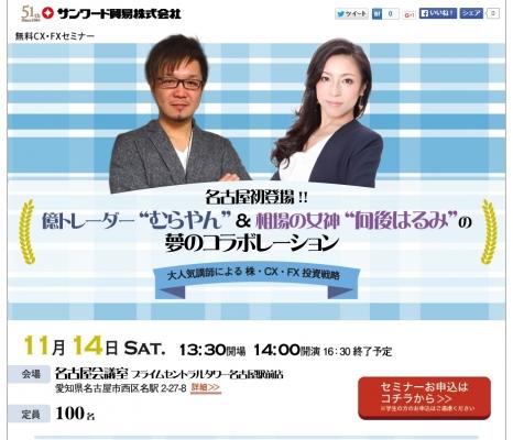 【名古屋】11月14日(土)向後はるみさん×むらやん【無料投資セミナー】