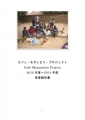 【最終版】カフェ・モサンビコ・プロジェクト事業報告書1
