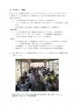 【最終版】カフェ・モサンビコ・プロジェクト事業報告書3