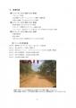 【最終版】カフェ・モサンビコ・プロジェクト事業報告書4