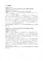 【最終版】カフェ・モサンビコ・プロジェクト事業報告書5