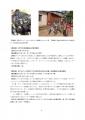 【最終版】カフェ・モサンビコ・プロジェクト事業報告書6