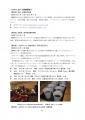【最終版】カフェ・モサンビコ・プロジェクト事業報告書12