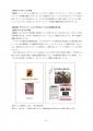 【最終版】カフェ・モサンビコ・プロジェクト事業報告書13