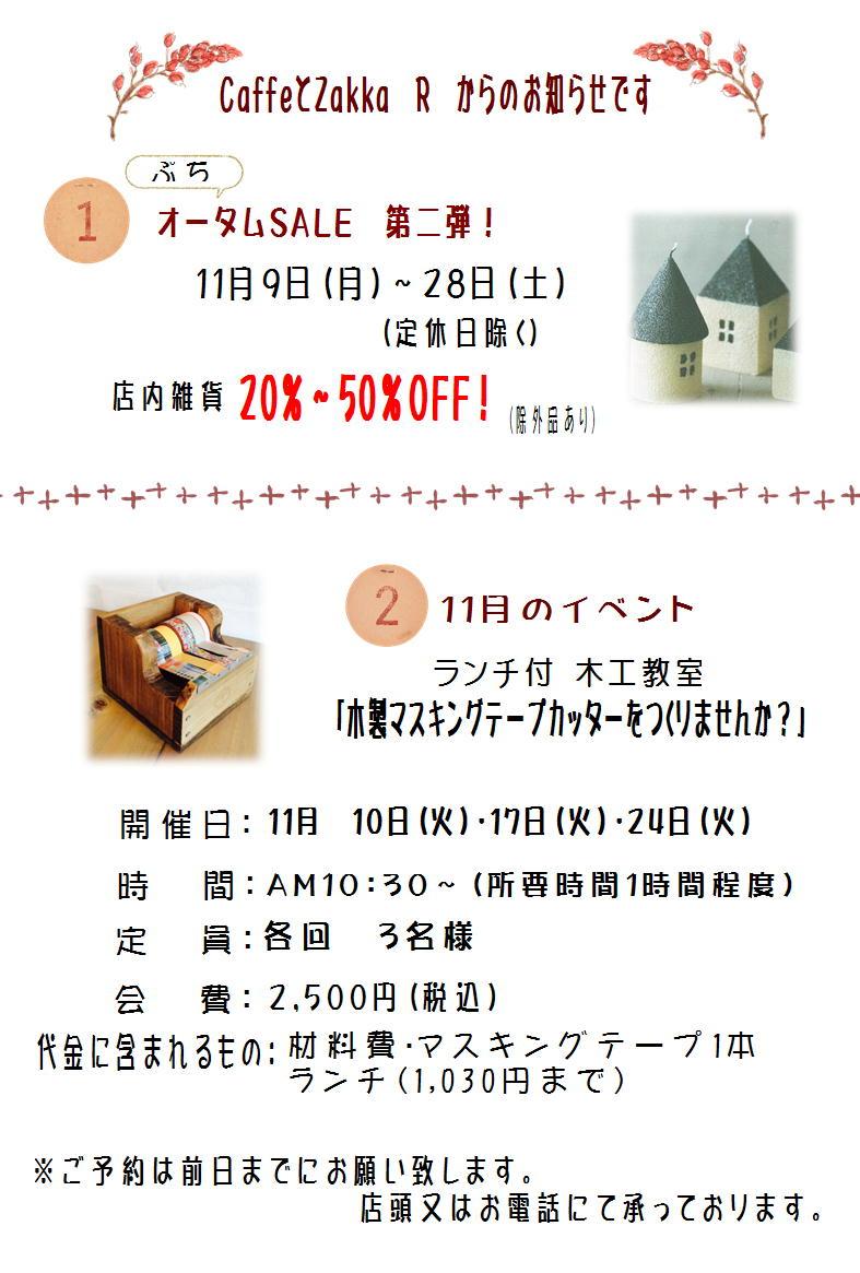 セール201511