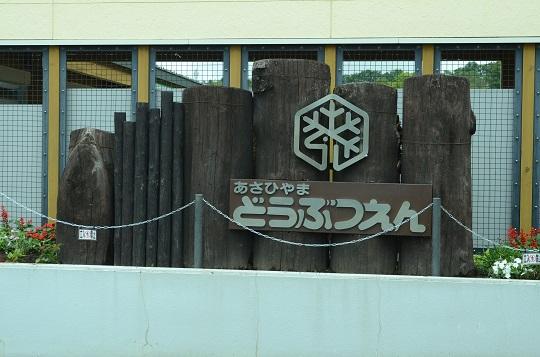 20150819旭山動物園2