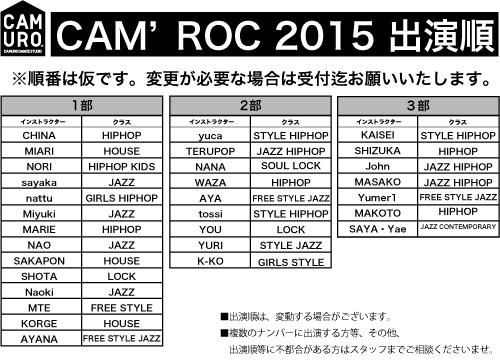 CAMROC2015-出演順