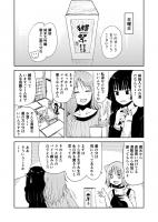 豆狸の蔵_006