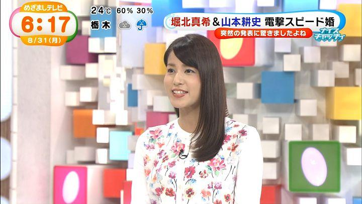nagashima20150831_09.jpg