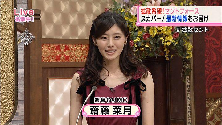 saitonatsuki20151021_01.jpg