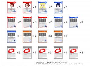 T氏考案デッキレシピ・その2