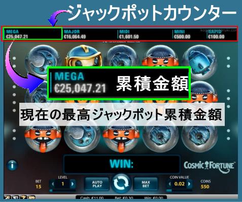 カジ旅ジャックポットゲーム「COSMIC FORTUNE」の初期画面