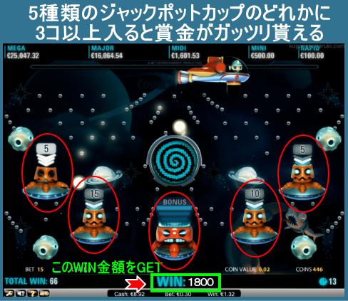 カジ旅ジャックポットゲーム「COSMIC FORTUNE」イメージ画像