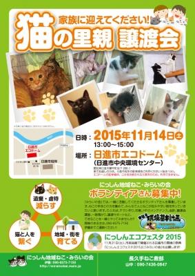 flyer_miraijotokai_201511.jpg