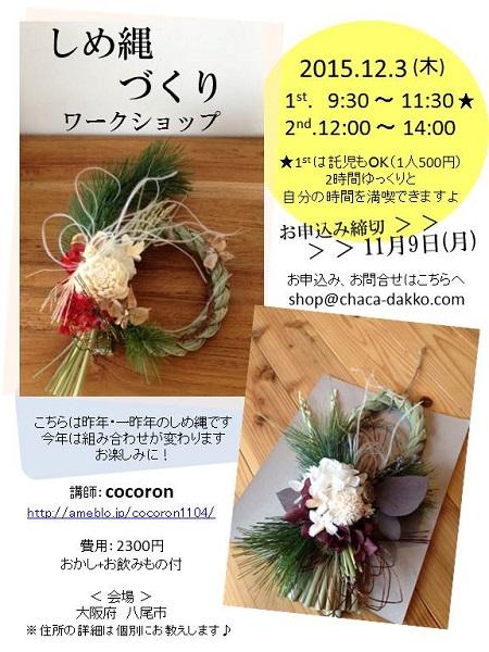20151203しめ縄ワークショップ ブログ用