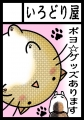 COMIC1☆8 サークルカット-02
