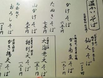 15-9-1 品蕎麦温