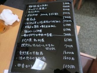 15-9-3 品黒板