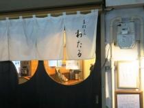 15-9-3 暖簾