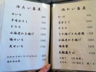 15-9-4 品そば