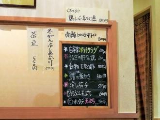 15-9-15 品黒板