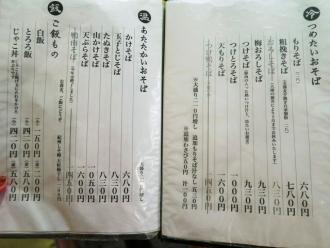 15-9-23 品そば