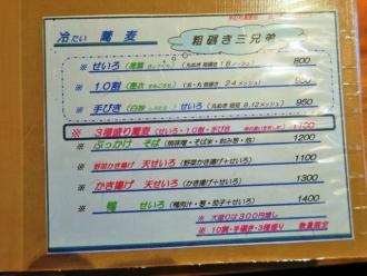 15-9-25 品そば