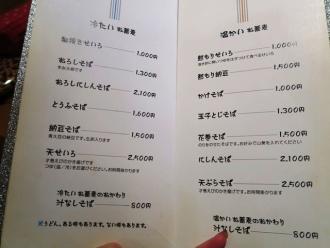 15-10-15 品そば