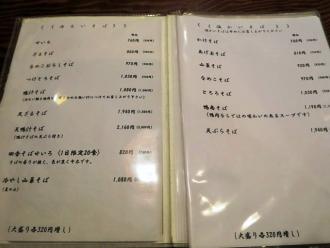 15-10-18 品そば