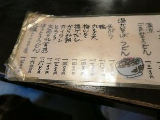 15-10-21 品そば温