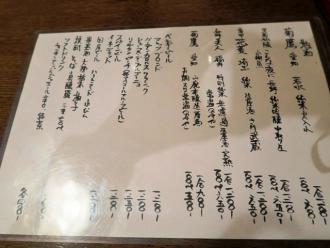 15-10-29 品酒
