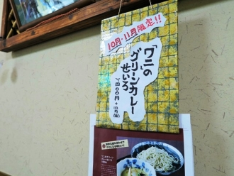 15-10-30 品カレー