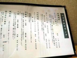 15-11-4 品すすめ酒