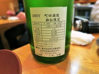 15-11-6 酒瓶うら