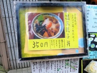 15-11-10 品丼