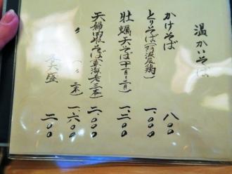 15-11-13 品そば温