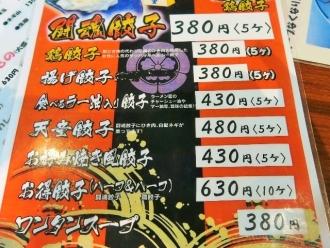 15-11-15 品餃子