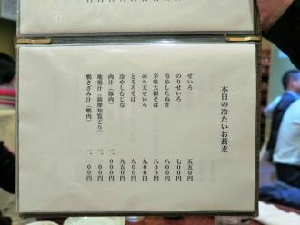 15-11-17 品そばcool