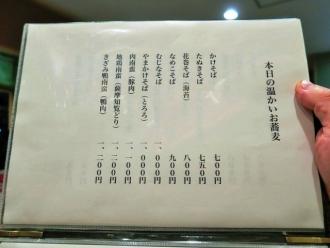 15-11-17 品蕎麦温