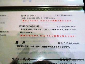 15-11-18-2 品ふわふわ (2)