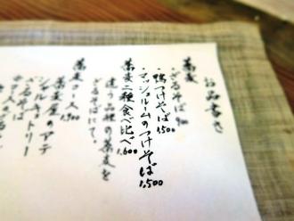 15-11-19 品マッシュ