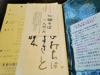15-11-21 品牡蠣