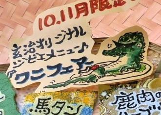 15-11-26 品ワニあぷ