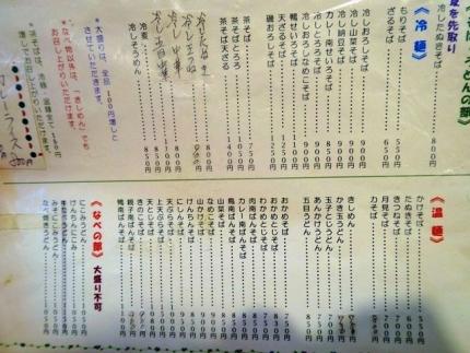 15-11-27 品そば