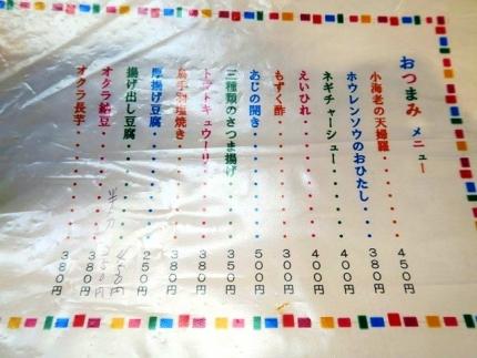 15-11-27 品つまみ2