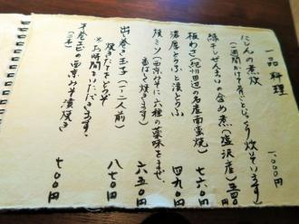 15-11-28 新あ料理