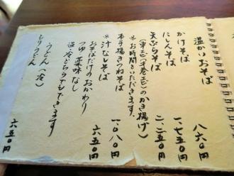 15-11-28 品そば温