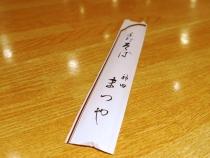 15-12-4 箸